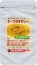 「キーマなすカレー」BONGAのスパイスクッキングキット【2~3人分×2回】