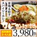 【送料無料】音鳴る餃子鍋 スパイシーカレー 3~4人前セット 東京炎麻堂