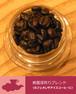 桃雲深煎りブレンド〈カフェオレやアイスコーヒーに〉