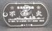 【駆逐艦「不知火」(陽炎型)】名前刻印「有」版ドックタグ・アクセサリー/グッズ