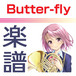 【吹奏楽譜】Butter-fly