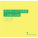 東京国立近代美術館工芸館名品展 図録