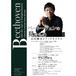【4/25大阪公演・学生】山田剛史ピアノリサイタル 〜ベートーヴェンの見たもの〜