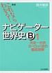 【ナビゲーター世界史B(4分冊)】オリジナル確認テスト