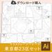 【ダウンロード】東京都23区セット(AIファイル)