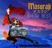 【初回生産限定】CD マスラジ 5 YEAR BEST【通販限定】