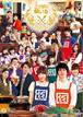 『三ツ星に願いを!』公演DVD(仁藤萌乃出演バージョン)