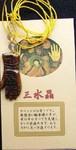 チベットのお守り《三水晶》