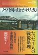 クワイ河に虹をかけた男  元陸軍通訳 永瀬隆の戦後