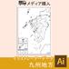 【メディア購入】九州地方(AIファイル)