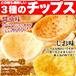 「サクサク」「パリパリ」国産生おからを使用!!老舗豆腐屋さんのおからチップス3種(しお味、醤油味、カレー味)約300g