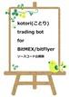 ビットコインFX  「KOTORI(ことり)」BOT トレーディングボット ソースコード公開版【BitMEX/bitFlyer 両方に対応しました】