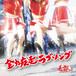 最新CD「全力疾走ラブソング/生まれてきてよかった!」