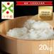 つや姫20kg|農薬・化学肥料不使用|精米