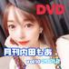 【2021.2月号!✨月刊 UCHIDAMOA vol.14】オリジナル2枚組音楽DVD