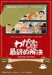 しむじゃっくPresents『わが家の最終的解決』DVD