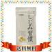 しじみ習慣 お得用パック 180粒 黄金しじみ 自然食研 【送料無料】