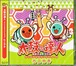 [新品] [CD] 太鼓の達人 オリジナルサウンドトラック たこやき / クラリスディスク [CLRC-10003]