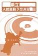 エデュケーショナルネットワーク 公立入試直前予想演習 埼玉県 5回 数学 学力調査問題 最新版 新品完全セット ISBN なし コ005-086-000-mk-bn
