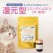 愛猫の健康に カネカ社の「還元型コエンザイムQ10」