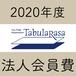 【2020年度】法人会員費お支払い