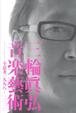 Bi-008 三輪眞弘音楽藝術(中沢新一/書籍)