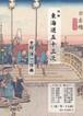 N1603-5 東海道五十三次(三,箏,17,尺/中村洋一/楽譜)