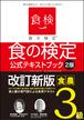 食農3級・受験パック(3級テキスト込み)