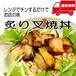 炙りが香ばしい叉焼丼(チャーシューどん)5袋