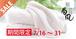 【期間限定】ファミリーセット10%オフ!
