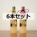 【送料無料】縁~よすが~のときりんご (ジュース)6本セット 化粧箱無し