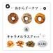 【A②-ドーナツ】おからドーナツ & 人気のキャラメルラスクのセット
