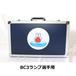 ビクトリーボール in アルミケース 【BC3ランプ選手用】