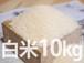 【白米】丹波産コシヒカリ(10kg)