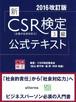 PDF版 [新]CSR検定3級公式テキスト