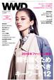 2018年、ファッション業界を読み解く12のキーワード|WWD JAPAN Vol.2008