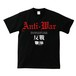 ANTI-WAR : 1(T-SHIRT) 黒ボディー