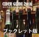 【送料込】シードルガイド2016(冊子版) バックナンバー