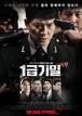 ☆韓国映画☆《一級機密》DVD版 送料無料!