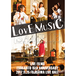 ライブDVD『LOVE MUSIC』