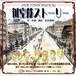 御堂筋ストーリー 大阪のミュージカル  音楽CD