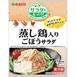 カネハツ ミニ 蒸し鶏入りごぼうサラダ1箱〔65g×10入り〕