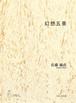 S0508 Five Fantasy Views(Koto4  17gen2/T.SATO/Score)