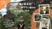 【録画視聴チケット】2020/4/26 せとまゆ 旅の報告会! オーストラリアのウラン鉱山と日本のカンケイ