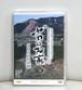 ゼロの阿蘇 500日の記録 DVD