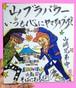 YAMASAKI BROTHERS 10TH ANNIVERSARY  『絵と書(ええとしにしよう)』H