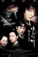 韓国ドラマ【イルジメ〜一枝梅〜】DVD版 全20話