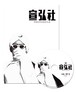 宣弘社フォトニクル(DVD+図録集)