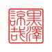 Web落款<706>篆書体(21mm印)