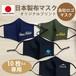 10枚以上専用 マスク オリジナルプリント 日本製布マスク  ロゴ 名入れ 印刷